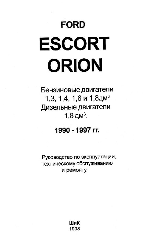 escort,orion90-97_rus.pdf