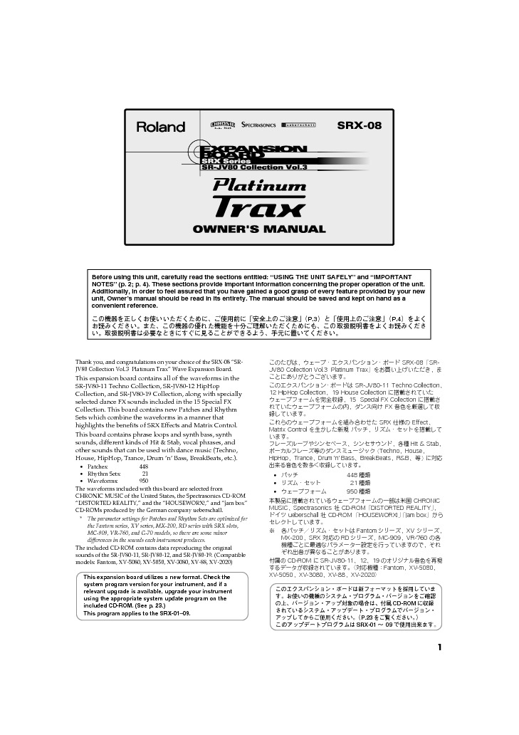 Roland SRX-08 Manual del Usuario.pdf